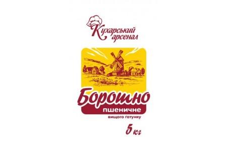 """Борошно пекарське в/г 5кг ТМ """"Кухарський арсенал"""""""