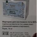 Маргарин для листкового тіста 80% 10 кг ТМ Санія